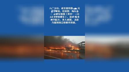 陕西包茂高速关庄沟大桥路段发生交通事故 40余辆车相撞