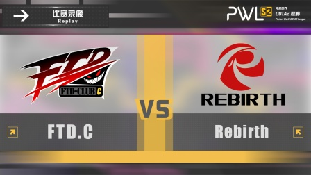 完美世界DOTA2联赛PWL S2 FTD.C vs Rebirth 第二场 11.22