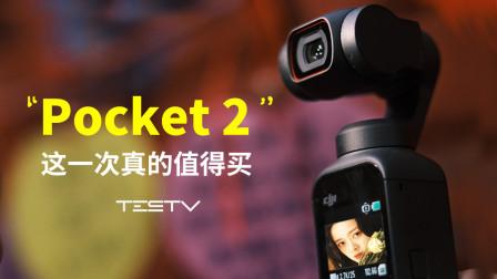 DJI Pocket 2 这一次真的值得买【值不值得买第463期】