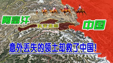 意外丢失的领土,却让中国免于战火,瓦罕走廊位置有多重要?
