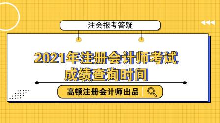 注会成绩查询:2021年注册会计师考试成绩查询时间是哪天?
