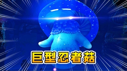 3D植物大战僵尸19:大家伙,超级巨型毒蘑菇,植物王国的头目