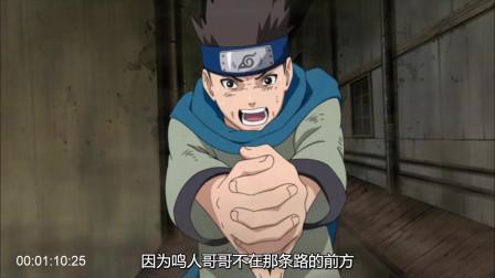 动漫:木叶丸成名战,惠比寿想掩护他逃,没想到让木叶丸证明了自己