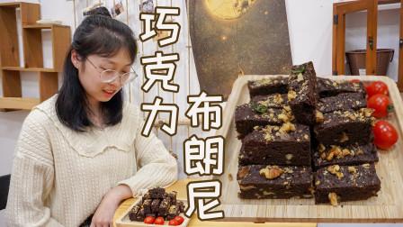 甜点让人快乐,香醇浓厚的巧克力布朗尼,馥郁的巧克力味让人沉醉