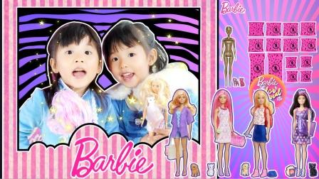 双胞胎玩超大芭比变色盲盒!终于泡出妹妹想要的芭比娃娃!