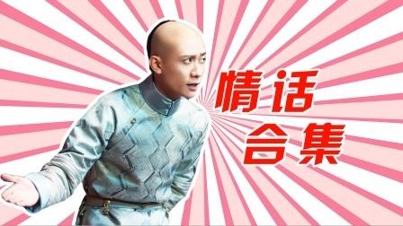 """鹿鼎记:韦小宝情话合集,""""撩妹专家""""教你脱单"""
