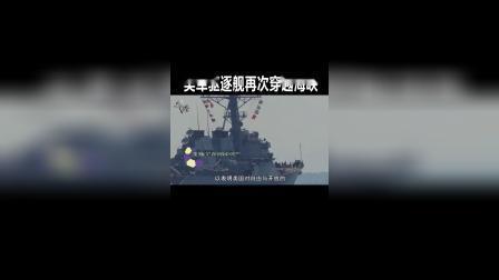 美军再次发起挑衅,驱逐舰穿越海峡,特朗普或将殊死一搏