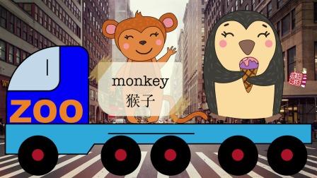 双语剪影动物园的卡车来了,猴子和企鹅