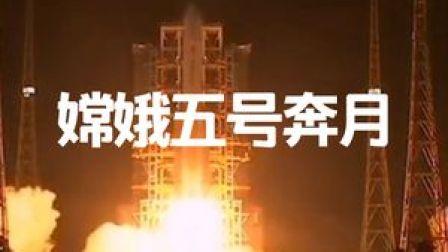 11月24日4时30分,嫦娥五号探测器发射成功。九天揽月,筑梦苍穹!致敬中国航天人👍👍👍