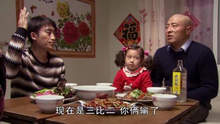 赵四开饭前会议,想让玉田刘英生二胎,兰妮不同意,赵四:吃饭吧