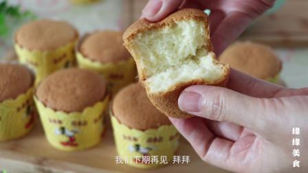 想要做出松软香甜的纸杯蛋糕,记住这几个小技巧,想失败都难