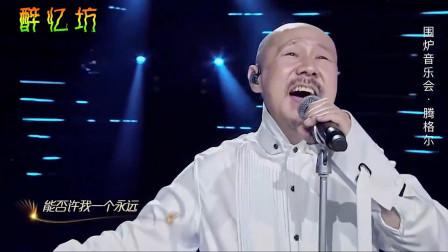 这种唱法简直要血洗华语乐坛,腾格尔翻唱系列,原唱全都听哭了