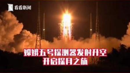 #嫦娥五号探测器发射成功!开启我国首次地外天体采样返回之旅。#嫦娥五号发射成功 #嫦娥五号 #长征五号 #海南