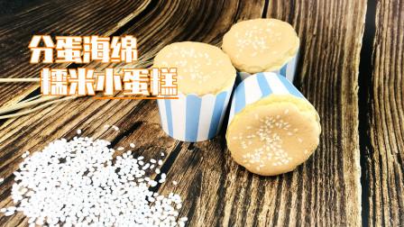 糯米小蛋糕用分蛋海绵的做法,比海绵蛋糕更蓬松,新手做也能成功