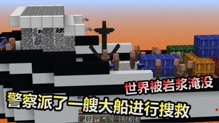 MC我的世界:所有村民都到了船上,因为整个世界被岩浆吞没了