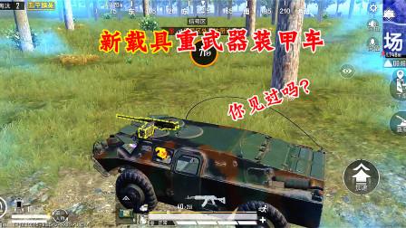 """和平精英:矿场突变新玩法,打死boss能爆出""""重武器装甲车"""""""