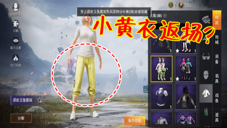 """和平精英:小黄衣偷偷""""返场""""了?玩家找到了套装里的裤子!"""