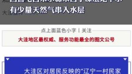 辽宁盘锦大洼区回应自来水被点燃:系天然气串入,将对相关人员问责#自来水#天然气#辽宁