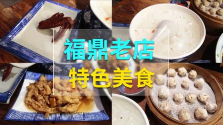 实拍福鼎老店,以百年猪头肉出名,一桌菜138元吃得好过瘾!