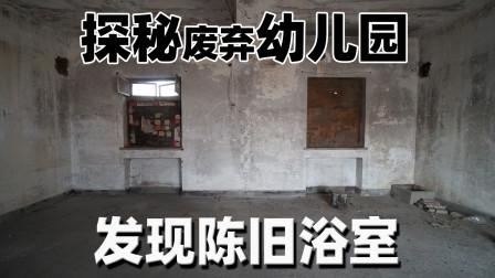 探秘废弃幼儿园,发现陈旧浴室