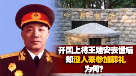 开国上将王建安,1980年逝世后,却无人参加葬礼,为何?