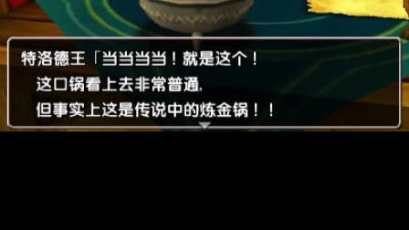 【炼金系统】勇者斗恶龙8(3ds)娱乐实况解说9