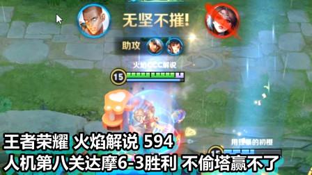 王者荣耀 火焰解说 人机第八关达摩6-3胜利 不偷塔赢不了