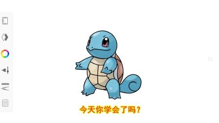 呲水王八的画法,杰尼龟!