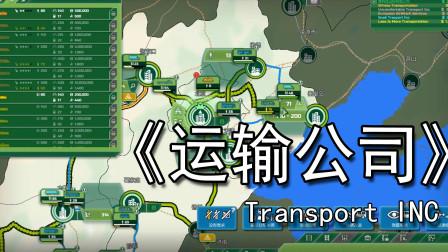 【煤灰】如何做好一个货运老板《Transport INC》实况游戏解说