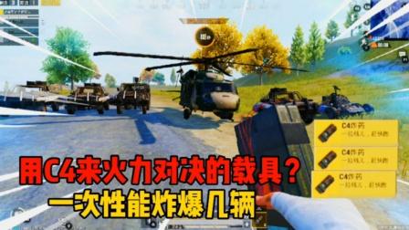 和平精英:C4一次性能炸毁多少辆载具,加强版的直升机也能吗?