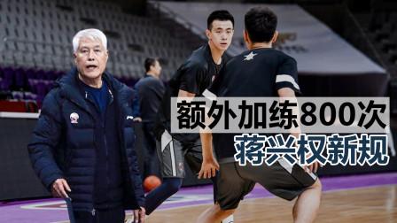 没有沾沾自喜,蒋兴权立队规,辽宁男篮迎来争冠砝码