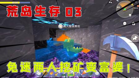 荒岛生存03:迷斯拉带着兔美美下地挖矿,从此走上富婆之路!