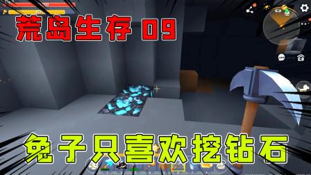 荒岛生存09:兔迷两人在地牢找地心人,兔美美却一心只想挖钻石!