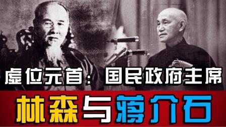 """""""国家领袖"""":无权的林森与实权的蒋介石"""