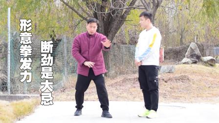 尚云祥摩挲劲:形意拳练时断劲,就不出功夫!(上)