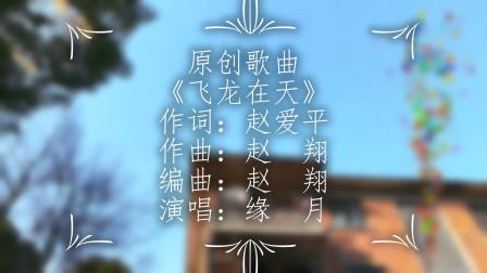 网红歌手缘月演唱原创歌曲《飞龙在天》充满正能量