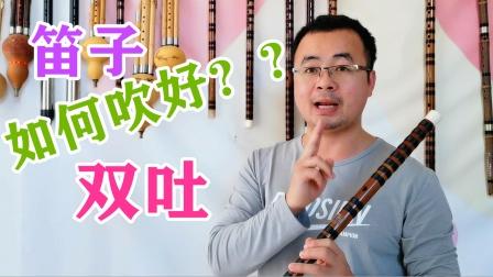 """笛子技巧""""双吐""""如何才能吹好?这些问题你注意了吗?"""