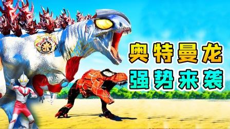 侏罗纪世界62:超级英雄来了,复活奥特曼龙!击败一切敌人