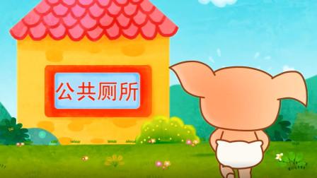 可可小爱:猪小胖遭嫌弃,不能随地大小便,要找公共场所上厕所