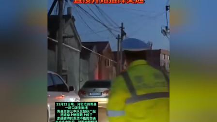 河北沧州青县一路口发生拥堵,前车司机突然下车换装,直接开始指挥交通