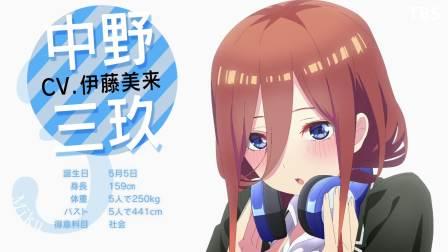 """【游民星空】动漫《五等分的花嫁》第二季""""三玖""""PV"""