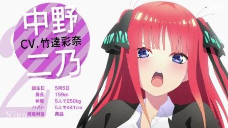 """【游民星空】动漫《五等分的花嫁》第二季""""二乃""""PV"""