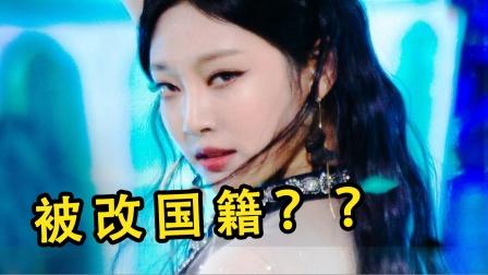 """中国姑娘苦等6年,终于从女团出道,却被韩国网友""""篡改""""国籍?"""
