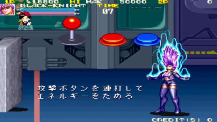 【MsTer贝】街机 电神魔魁1 模拟器一命通关系列