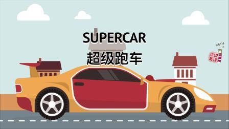 双语剪影认识汽车工程车,双门轿跑和超级跑车