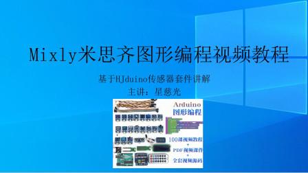 第39课 Mixly米思齐图形化编程 arduino教程 红外遥控原理