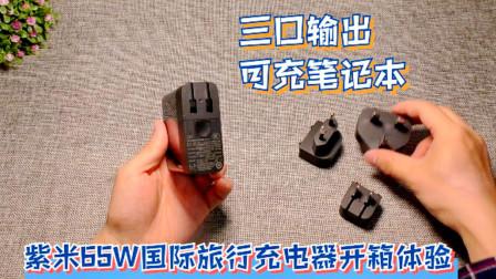 标配多国标准插头,能给笔记本电脑充电的紫米65W旅行充电器开箱
