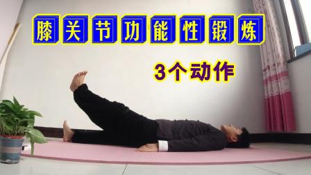 膝盖不好的人,常做这3个动作,养护膝关节,让你想去哪就去哪儿