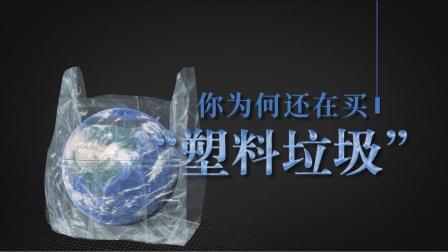 """塑料垃圾产量超""""可降解""""80倍:""""限塑令""""为何没限住污染?"""