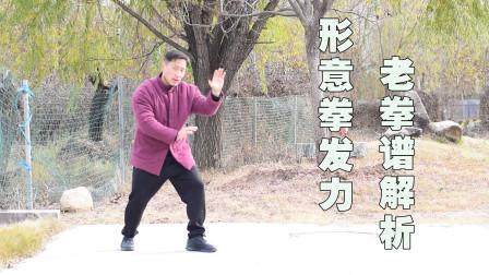从薛颠、孙禄堂拳谱,看庞超言:现代的形意拳,不是古代形意拳!